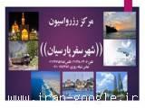 خدمات وقت سفارت جهت ویزای شنگن-خدمات رقابتی