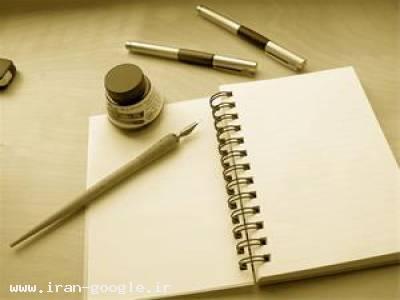 تالیف کتاب،انجام امور اداری چاپ و چاپ کتاب
