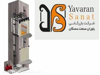 تولید و نصب و راه اندازی آسانسور هیدرولیک در سیرجان