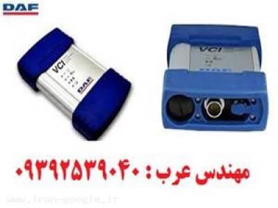 فروش دستگاه دیاگ داف DAF VCI-560