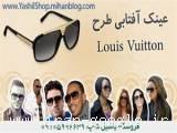 فروش عینک طرح لوییس ویتون به تعداد محدود