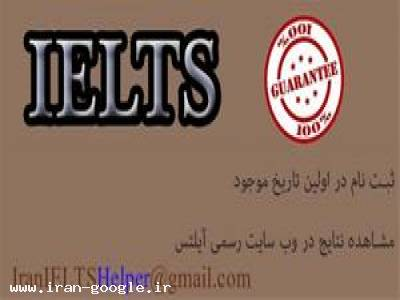 Guaranteed IELTSآیلتس تضمینی