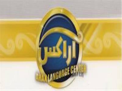 آموزشگاه زبان آراکس