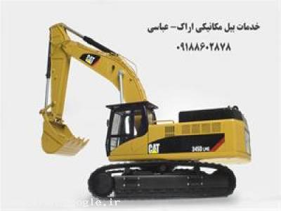 خدمات بیل مکانیکی اراک- عباسی