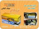 خرید اینترنتی 'عینک ترو کالر اصلدر شیراز