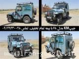 فروش جبپ km فوری در ارومیه