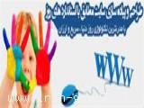 طراحی سایت مناسب با بودجه و نیاز شما