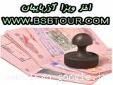 اخذ ویزای آذربایجان باکو با قیمت مناسب