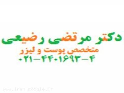 مرکز لیزر پوست مرزداران (دکتر رضیعی)