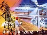 تأسیسات برق/روشنایی و نورپردازی/حفاظتی.امنیتی