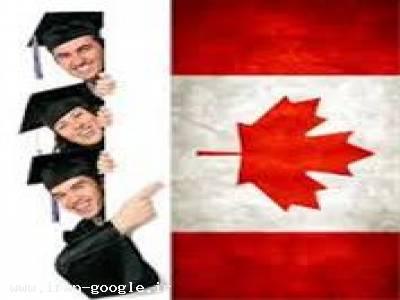 اخذ ویزا تحصیلی و توریستی کانادا ، آمریکا و اروپا