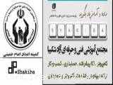 آموزش فنی و حرفه ای ویژه تحت پوشش کمیته امداد امام