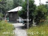 فروش خانه روستایی75متری با800مترزمین خرارودسیاهکل