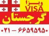 ویزای گرجستان - اخذ ویزای گرجستان