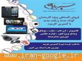 بزرگترین مجموعه فروش و نصب دوربین مداربسته کرمان