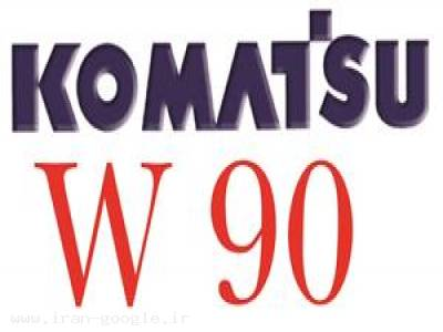 فروش فوری لودر کوماتسو  W90
