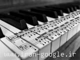 آموزش ارگ و پیانو