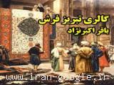 تبریز فرش - باقر اکبرنژاد - فروش نخ و نقشه