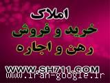 خرید و فروش ملک در جهرم