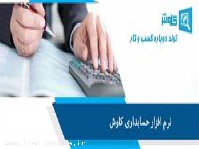 نرم افزار حسابداری کاوش
