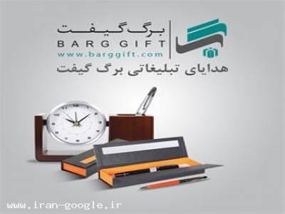 هدایای تبلیغاتی برگ گیفت – barggift.com