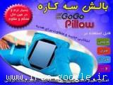 بالش چند کاره گوگو پیلو GoGo Pillow اصل (فروشگاه ک