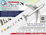 رزرو بلیط هواپیما به تمام نقاط جهان