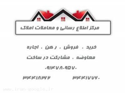 رهن و اجاره خانه دربست در منصور