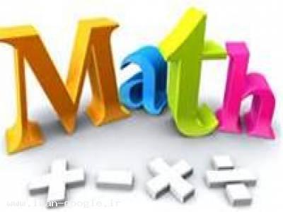 تدریس گروهی وخصوصی ریاضیات متوسطه