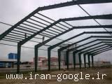 ساخت و نصب انواع سازه های فلزی سبک و سنگین