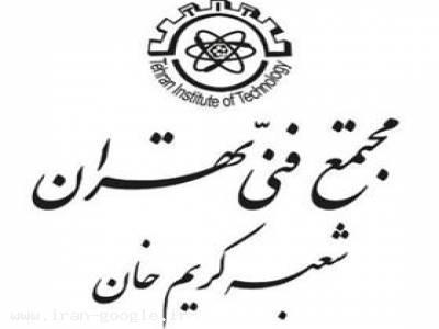 مجتمع فنی تهران شعبه کریم خان