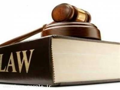 مشاوره حقوقی - وکالت