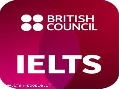 تدریس خصوصی زبان انگلیسی (IELTS) در رفسنجان