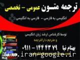 ترجمه ی تخصصی از فارسی به انگلیسی (تضمینی)