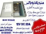 منبع تغذیه باکس 12V DC 20 A