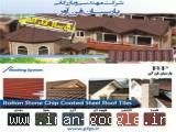 سقف شیبدار - تایل - شینگل