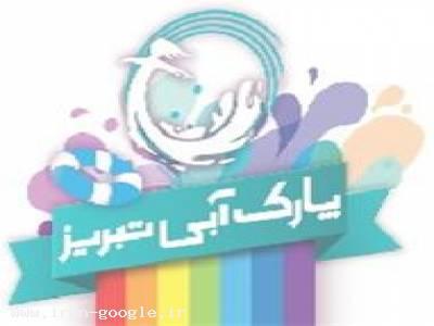 فروش اینترنتی بلیط استخر پارک آبی تبریز