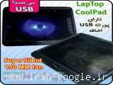 فن خنک کننده لپ تاپ و نوت بوک با پورت USB