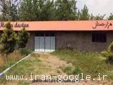 سوله - مابین رشت و لاهیجان