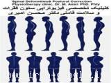 کلینیک تخصصی ستون فقرات و سلامت قامتی- دکتر امیری