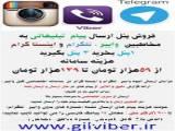 سامانه گیل وایبر (مجری تبلیغات شبکه های اجتماعی)