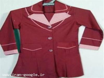 تولید لباس فرم مدرسه،بیمارستانی در اصفهان