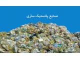 خریدار انواع مواد پلاستیک ، نو ، آسیابی ، ضایعات