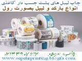 چاپ لیبل و کلیه خدمات چاپ شرکت سپهر