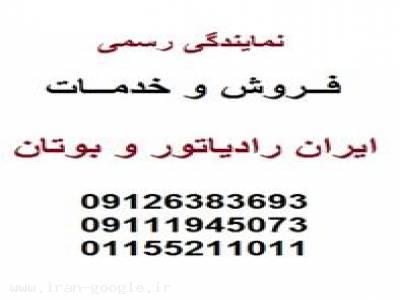 نمایندگی رسمی فروش و خدمات ایران رادیاتور و بوتان - کشاورز