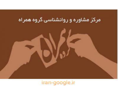 مرکز مشاوره ازدواج در شمال غرب تهران