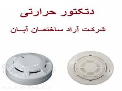 فروش دتکتور حرارتی ، دتکتور های حرارتی - شرکت آراد ساختمان آبان (آسا)