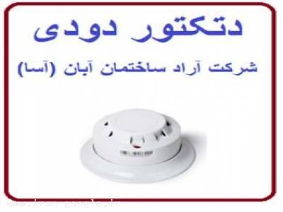 فروش دتکتور دودی ، دتکتور های دودی - شرکت آراد ساختمان آبان (آسا)