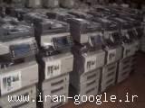 دستگاههای فتوکپی استوک اروپا ودست دوم اروپا ومواد مصرفی وقطعات