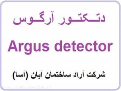 فروش دتکتور آرگوس - Argus - شرکت آراد ساختمان آبان (آسا)